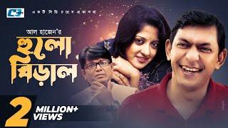Hulo Biral   Bangla Comedy Natok   Chanchal Chowdhury   Humaya Himu   Shamim Jaman   Shapla