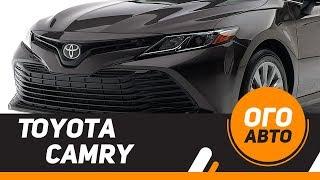 Toyota Camry 2018. Бестселлер, созданный заново.