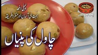 Easy Chawal Ki Pinni, Winter Gift چاول کی پنیاں بہت ہی آسان اور منفرد طریقہ  (Punjabi Kitchen)