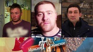 Мужское / Женское - Клуб бывших мужчин. Выпуск от 11.01.2019