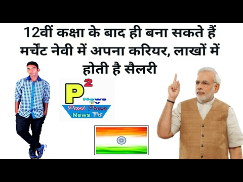 Earn 10 To 20 Lakh Rupees After 12th passed In Marchand navy, Government Jobs In India, In Hindi