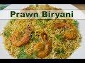 Hyderabadi Style Prawns Biryani | Restaurant Style Biryani - Megha's Cooking Channel - Episode 148