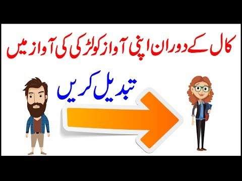 how to change voice during call on android male to female in urdu/hindi By My Technical Solution