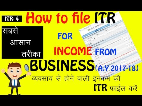 How to file ITR for Business Income?    व्यवसाय की इनकम का ITR -4 कैसे फाईल करें?