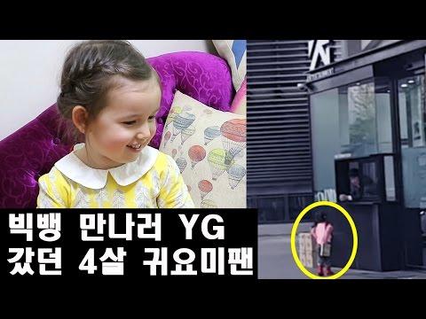 4 YEAR OLD BIGBANG FAN INTERVIEW