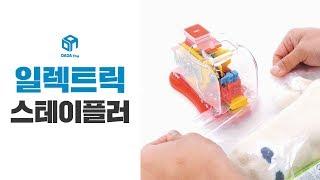 [다다토이] 장난감처럼 귀여워! 자동으로 작동되는 일렉트릭 스테이플러