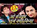 Download O Bewafa Tune Kya Kiya || Kamlesh Barot || Super Hit Hindi Sad Song || Full HD New Video || MP3,3GP,MP4