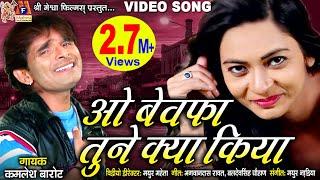 O Bewafa Tune Kya Kiya || Kamlesh Barot || Super Hit Hindi Sad Song ||
