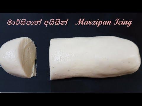 Marzipan Icing for Christmas Cake | මාර්සිපාන් අයිසින් වෙඩින් කේක් සඳහා - #4 Episode 37