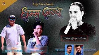 Dhummu Dajyu || Narry Pundir || Dhoom Singh Rawat || Latest Song 2018 || Rajji Films