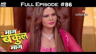 Bhaag Bakool Bhaag - 11th September 2017 - भाग बकुल भाग - Full Episode