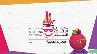 Riyadh Shopping Festival - مهرجان الرياض للتسوق