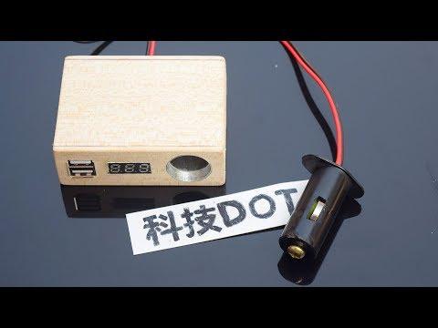 How to make Car Cigarette Lighter Socket Splitter USB Charger Adapter Part 2 DIY自制车载 点烟器插座手机充电器