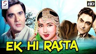 Ek Hi Raasta l Hindi Full Classic Movie l Ashok Kumar, Sunil Dutt, Meena Kumari l 1956