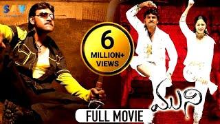 Muni Telugu Full Movie | Raghava Lawrence, Rajkiran, Vedhika | SAV Movies