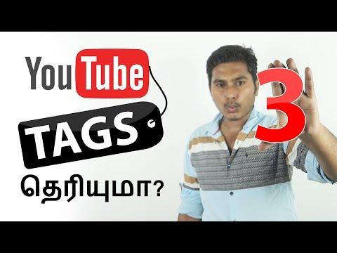 3 வகையான YouTube Tags தெரியுமா? | How To Tag a YouTube Videos in Tamil