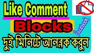 ফেসবুকে লাইক কমেন্ট ব্লক হলে আনব্লক করুন দুই মিনিটে। how to unblock facebook like and comment 2019