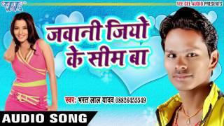 जवानी JIO के सिम बा - Jawani Jio Ke Sim Ba - Bharat Lal Yadav - Bhojpuri Hot Songs 2017 new