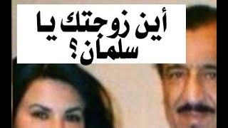 #x202b;د.أسامة فوزي#675 - لماذا وكيف سجن محمد بن سلمان امه؟#x202c;lrm;