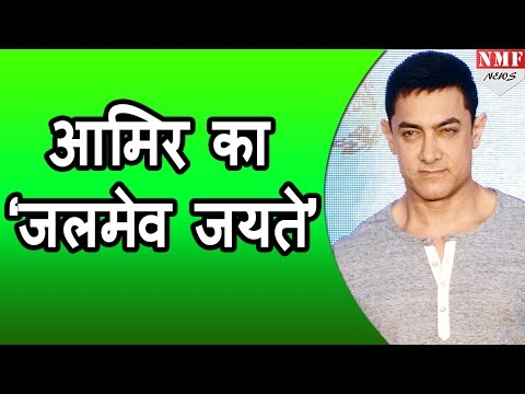Maharashtra Govt  के Save Water Project के Communicator बने Aamir Khan, Water Crisis पर करेंगे काम