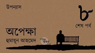 অপেক্ষা 8/8   হুমায়ূন আহমেদ   বাংলা অডিও বই   Opekkha   Humayun Ahmed   Bangla Audio Book