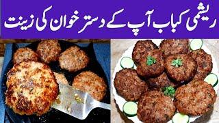Reshmi Kabab Recipe.How To Make Perfect Reshmi Kabab At Home ..Reshmi Kabab By Maria.