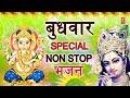 Download  बुधवार Special भजन I Siddhivinayak Jai Ganpati Aarti, Ganesh Bhajans, Krishna Bhajans, Dhun  MP3,3GP,MP4