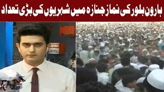 Funeral Prayers Offered For Haroon Bilour | Live Coverage From Peshawar | 11 July 2018| Express News