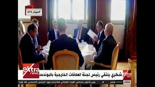 #x202b;غرفة الأخبار| شكري يلتقي رئيس لجنة العلاقات الخارجية بالبوندستاج#x202c;lrm;