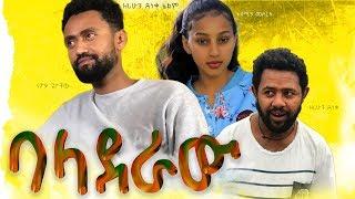 ባላደራ - Ethiopian Amharic Movie Baladera 2020 Full Length Ethiopian Film
