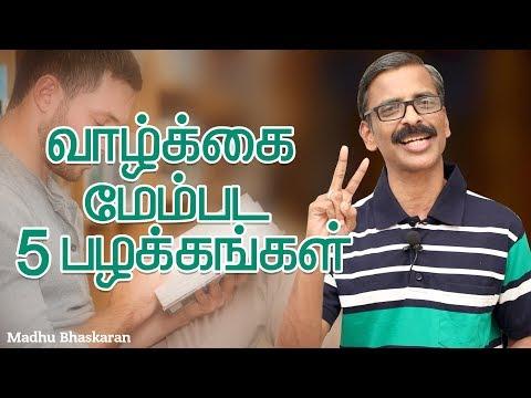5 habits for personality development- Tamil motivation video- Madhu Bhaskaran