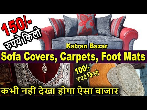 Sofa Covers, Carpets, Foot Mats, Dining Table Covers Wholesale Retail Market | Katran Market
