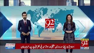 News Headlines & Bulletin | 6:00 PM | 21 August 2018 | 92NewsHD