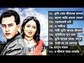 Best of Salman Sah and Shabnur || Indo-Bangla Music