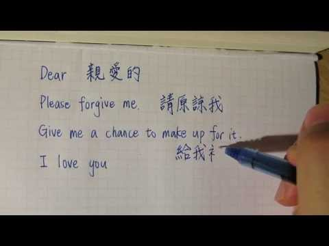 How to write apology letter in Chinese traditional character