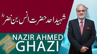 SUBH-E-NOOR | Shaheed e Uhud Syedna Anas Bin Nazar (RA) | 27 June 2019 | 92NewsHD