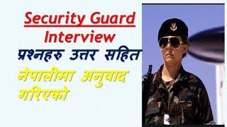 Security Guard / officer interview । नेपालीमा अन्तरवार्ता सिकुरेटी गार्डको