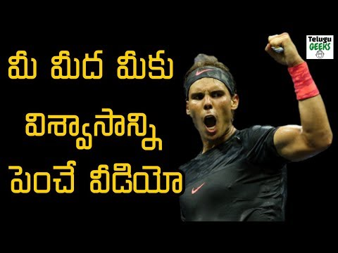 BOOST YOUR SELF CONFIDENCE WITH THESE 6 TIPS | POWER OF SELF CONFIDENCE | IN TELUGU