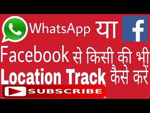 Track Your Friend's Location with WhatsApp And Facebook/Track Exact Location Of Your Friend[Hindi]