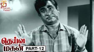 Deiva Magan Tamil Full Movie | Part 15 | HD | Sivaji Ganesan