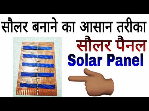 How to Make Solar Panel || Solar Panel || Solar Cell || Project Solar Panel. Learn everyone