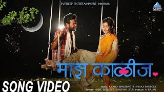 Majha Kalij Halala Official Video - New Marathi Songs 2019 | Nikhil Modgi, Gautami Jituri