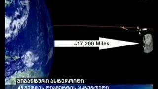 გიგანტური ასტეროიდი