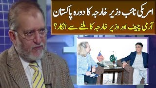US Ambassador Pakistan Visit | Orya Maqbool Jan | Harf e Raaz