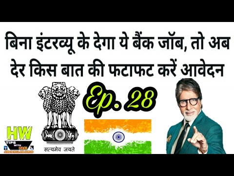 120 New Government Bank Jobs In India, Apply Soon online, Tips In Hindi 2017, Episode - 28