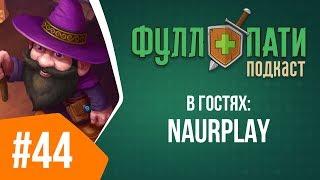 Download Союзные расы - Фуллпати Подкаст, 44 ft. Naurplay Video