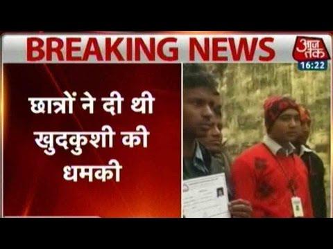 Aaj Tak Impact: Bihar Govt Pays Dalit Students' Scholarship