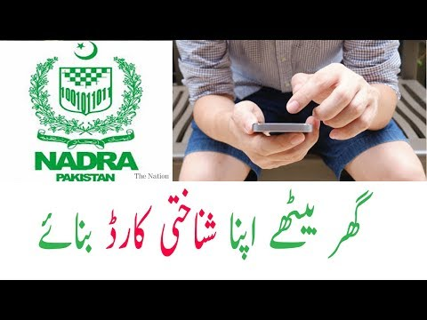 NADRA Online CNIC |  Modify Your National Identity Card