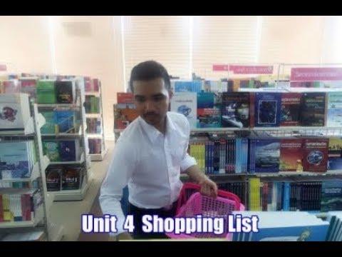 Shopping List  ใบรายการจับจ่ายซื้อของ