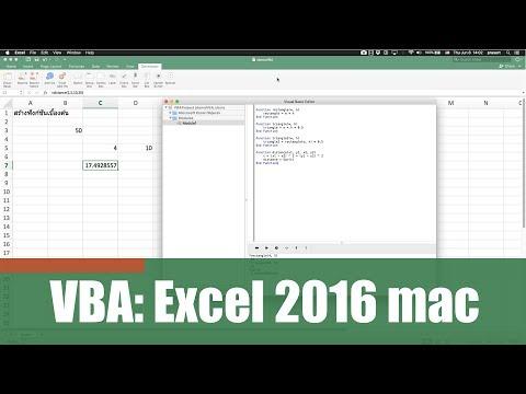สอน Excel VBA for mac: การสร้างฟังก์ชันเบื้องต้น (Create simple VBA function in Excel for Mac)